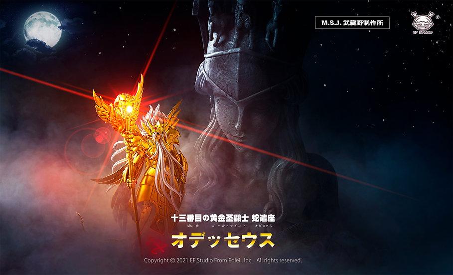 EF Studio -  Saint Seiya Next Dimension : Gold Saint Ophiuchus