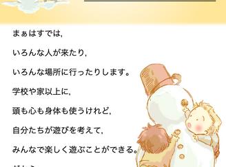 12/21 入所説明会のリーフ変更
