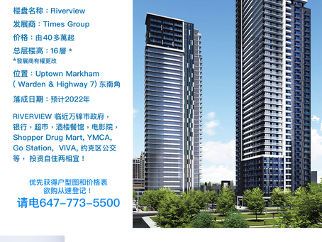 Riverview (Hwy 7 & Warden)