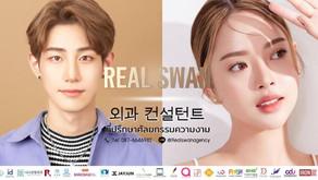 Real Swan ที่ปรึกษาศัลยกรรมเกาหลี