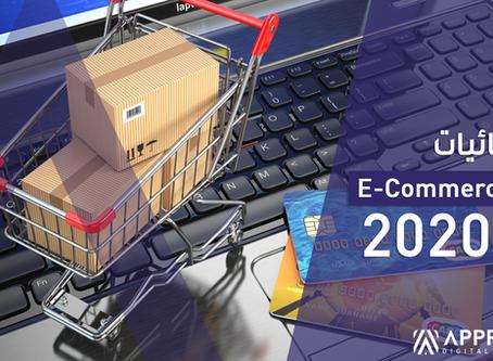 أهم الإحصائيات عن التسوق عبر الانترنت لسنة 2020
