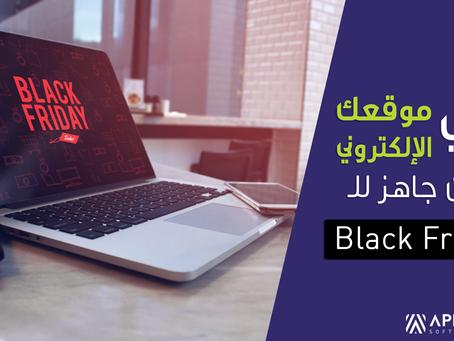 إزاي موقعك الإلكتروني يكون جاهز للـ Black Friday