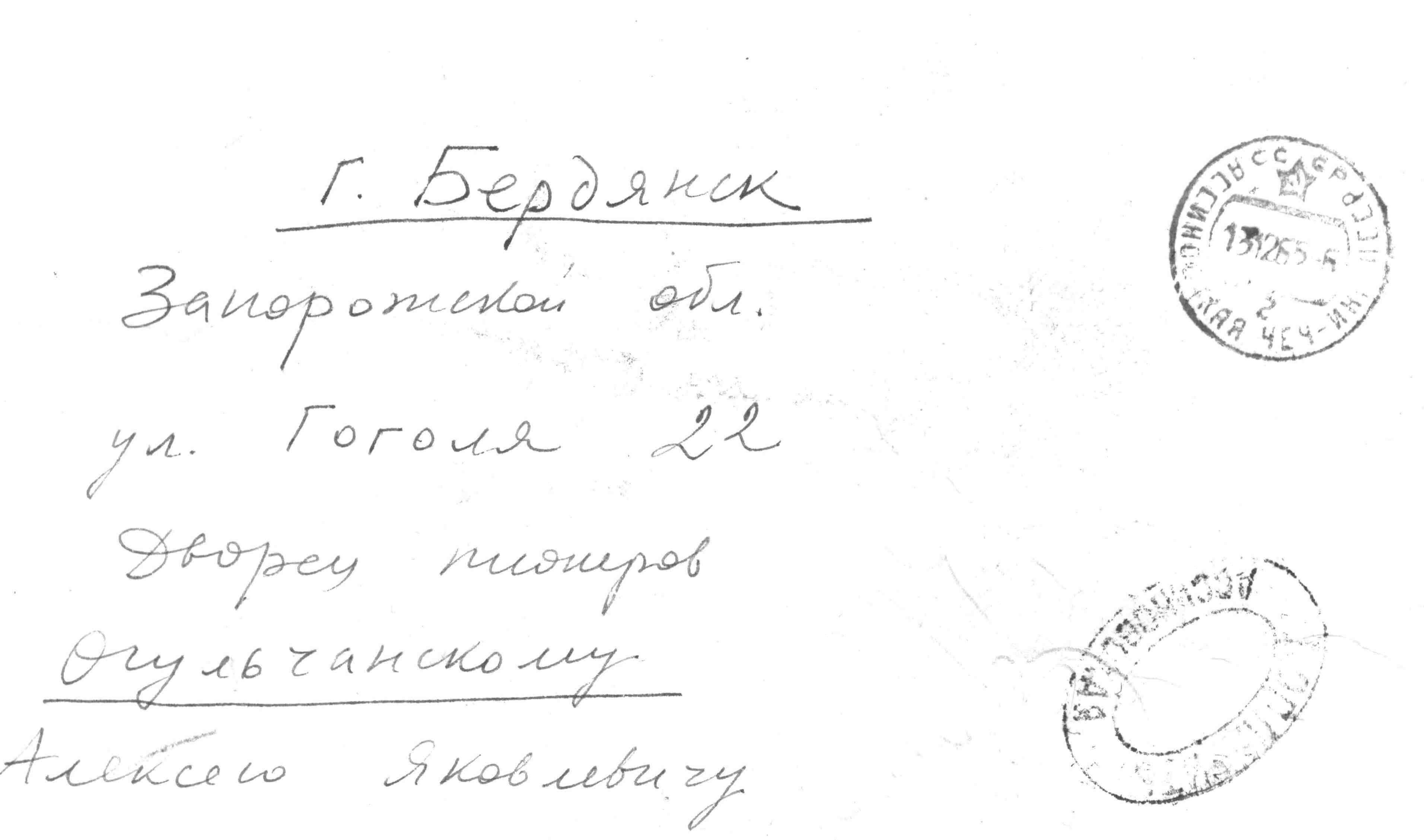 Письмо к Огульчанскому