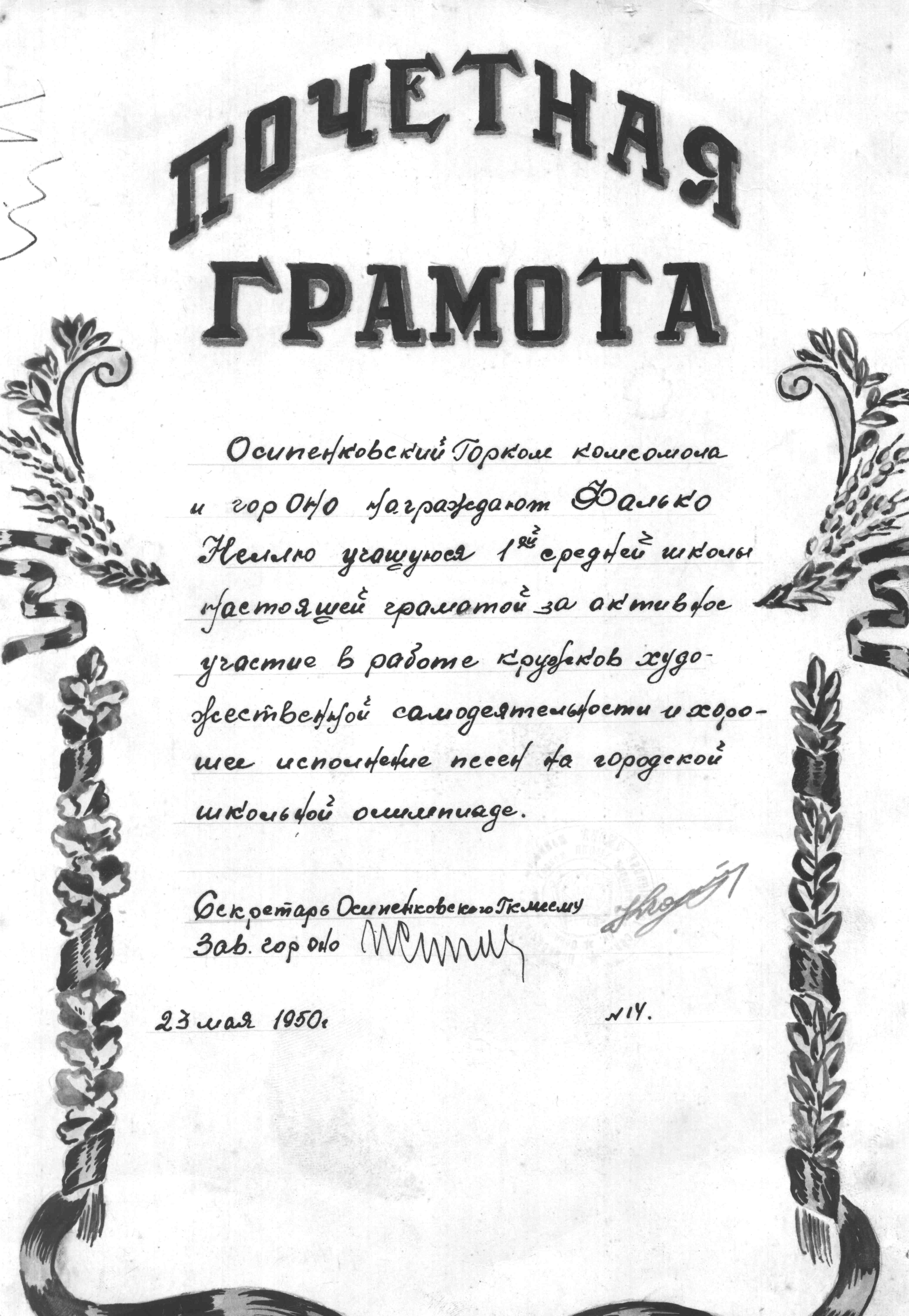 Грамота 1950