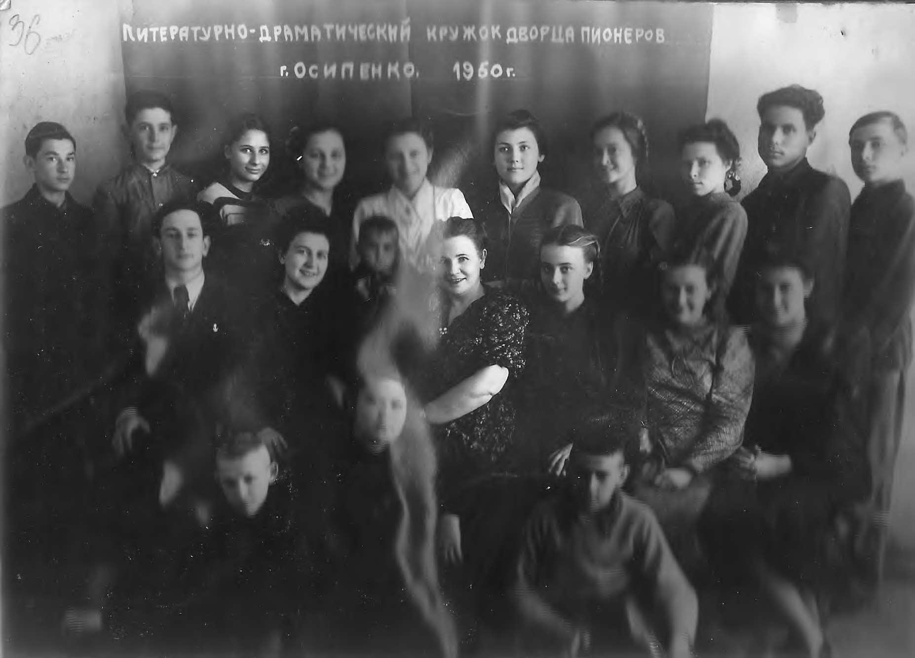 Литературно-драматический кружок, 1950