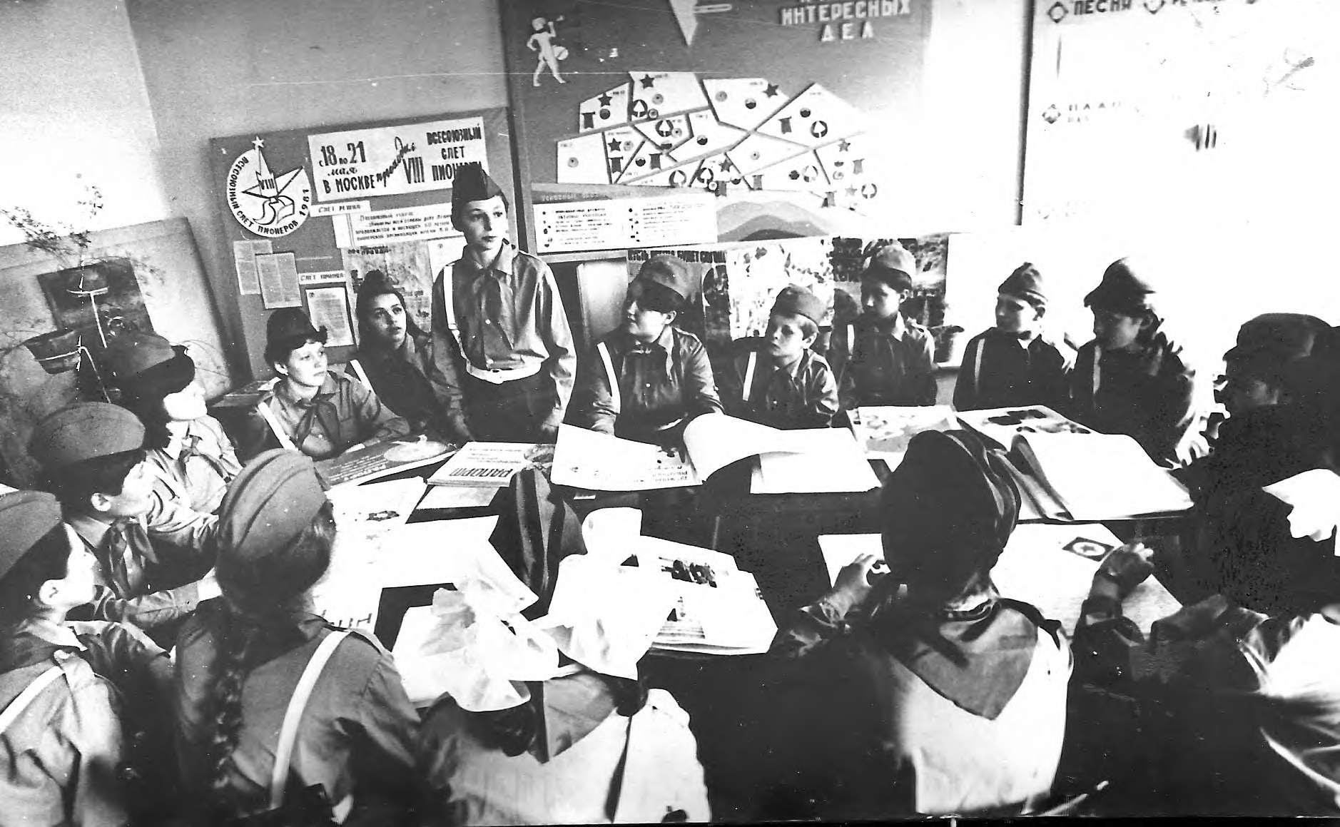 Заседание городского пионерского штаба И