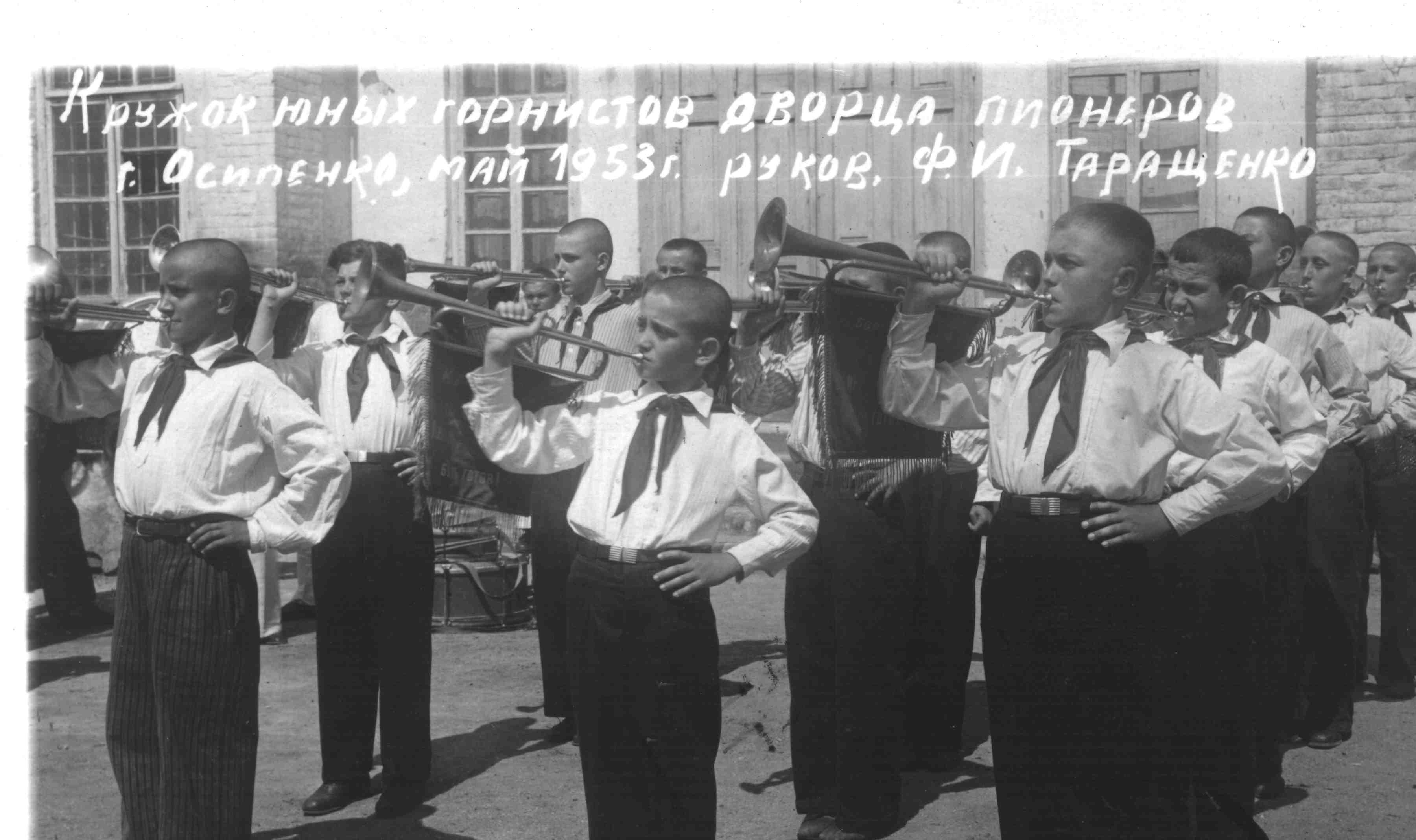 Кружок юных горнистов, рук. Таращенко Ф.