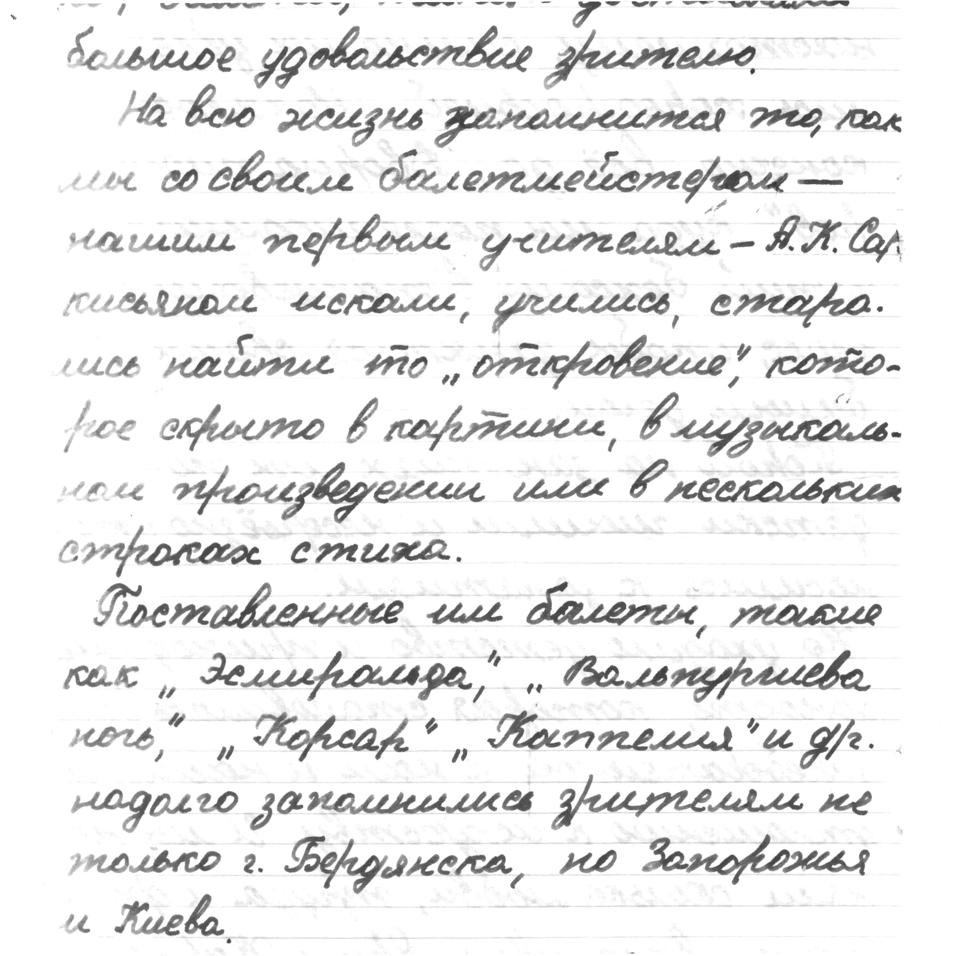 Письмо Фрадынской Светланы