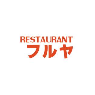 レストランフルヤ