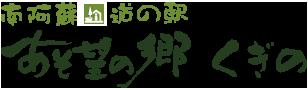 kuginoumura_logo.png