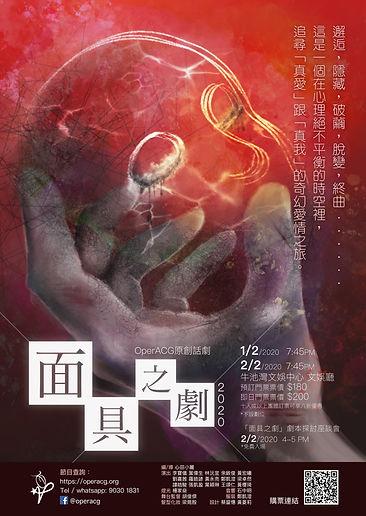 面具2020 poster v3.jpg