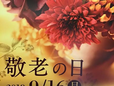 9月16日は「敬老の日」です