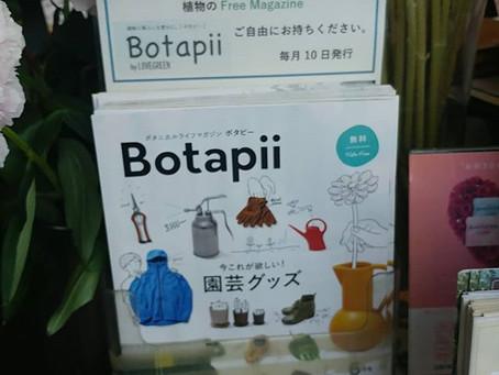 ボタニカルライフマガジン「Botapii」