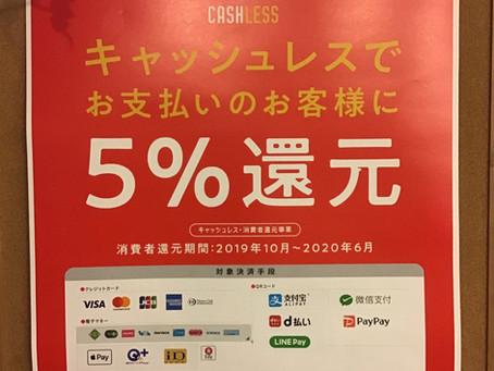 10月から始まるキャッシュレスでお買い物  5%還元対象店舗です