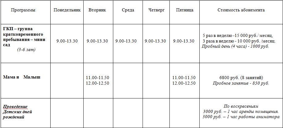 Расписание и цены (1).png