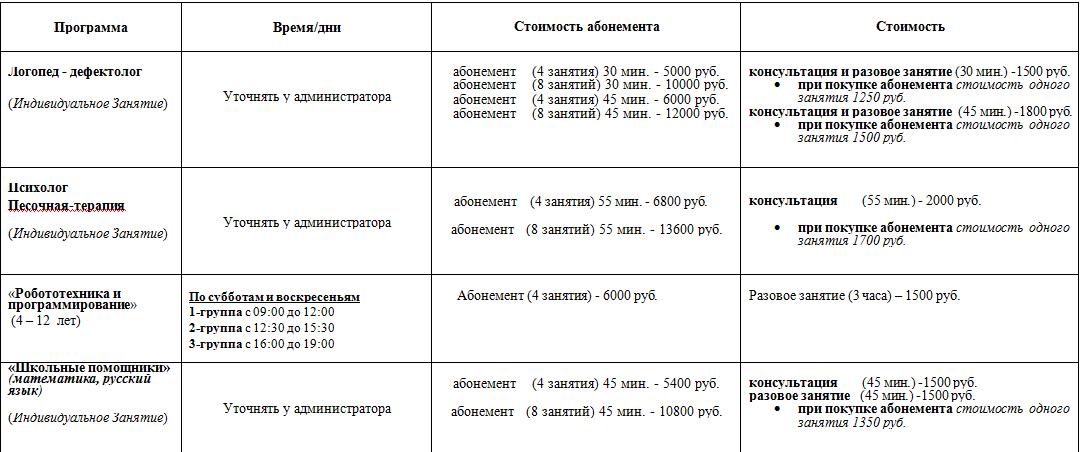 Расписание и цены (3).png