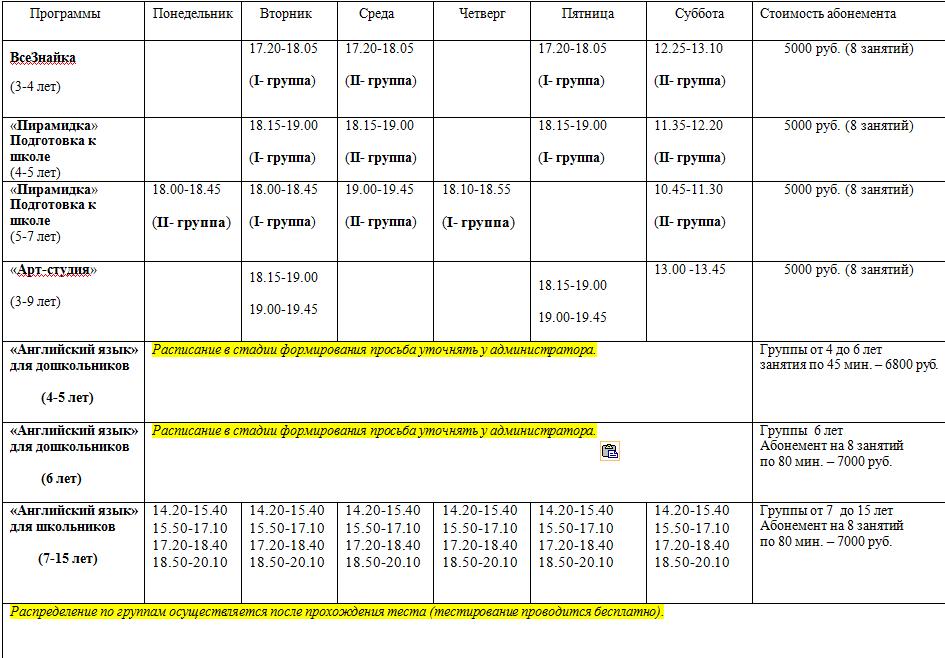 Расписание и цены (2).png