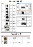 ミュート・消音器【180330更新】.PNG
