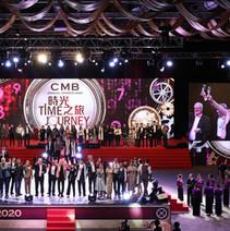 HSBC CMB Annual Dinner 2020
