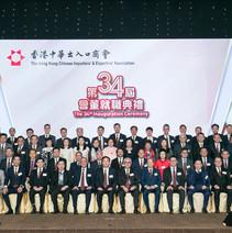 HKCIEA 香港中華出入口商會 第34屆會董就職典禮