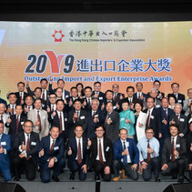 HKCIEA 香港中華出入口商會「進出口企業大獎」