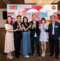 香港開電視《你得我得大家得》Press Conference