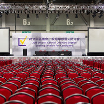 2019 區議會一般選舉候選人簡介會 (Setup)