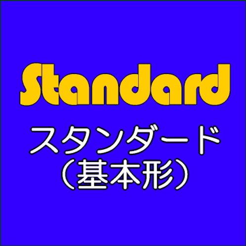 スタンダード 基本形