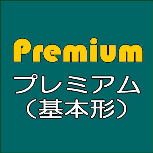 premium 多機能