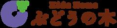 210526_budounoki_logo.png