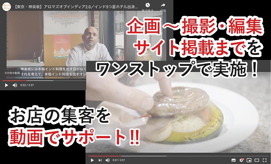 企画〜撮影・編集、サイト掲載まで.png