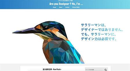 Are you designer_紹介画像.jpg