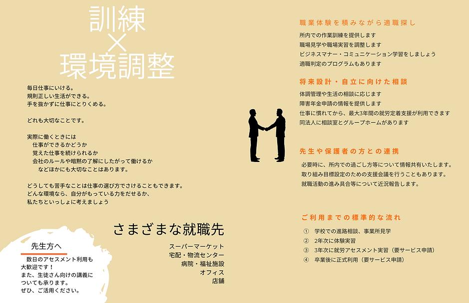 リワークあっぷる,札幌,職業訓練,就労支援