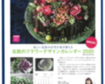 カレンダー宣伝チラシ.jpg