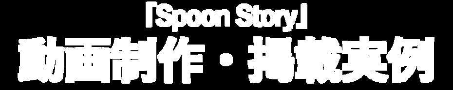 『Spoon-Story』動画制作・掲載実例.png