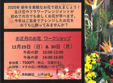 迎春のフラワーアレンジメント開催