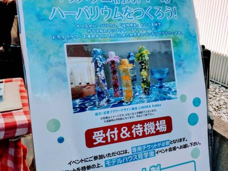 駒沢ハウジングギャラリー「大人気ハーバリウムのワークショップ」