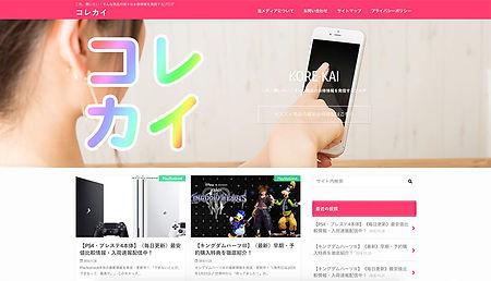 コレカイ紹介画像.jpg