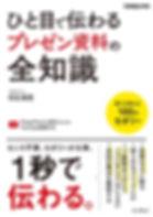 ★cover_インプレスパワポ0130_hibi.jpg