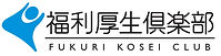 バナー(福利厚生倶楽部ロゴJPG).jpg