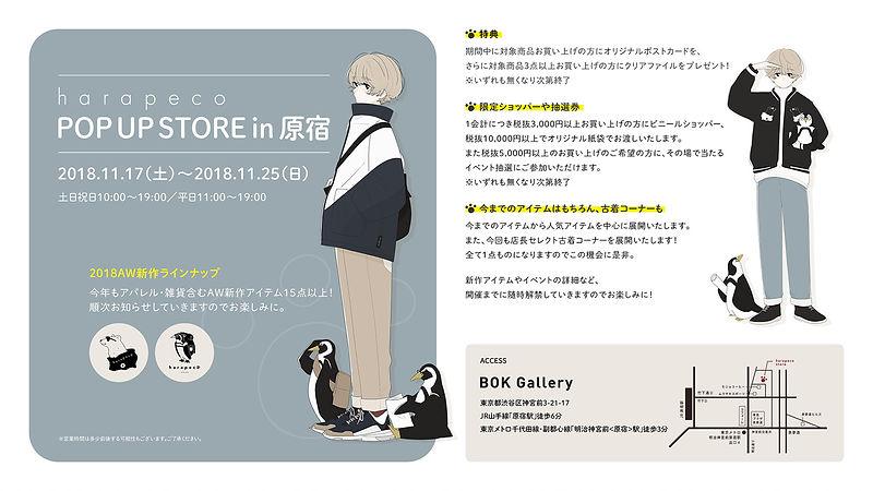 popupstore_harajuku-B.jpeg