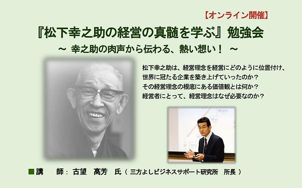 『松下幸之助の経営の真髄を学ぶ』オンライン勉強会_タイトル用.png