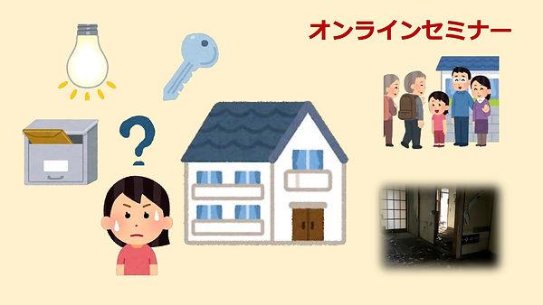 空き家に備えよタイトル(オンライン).jpg