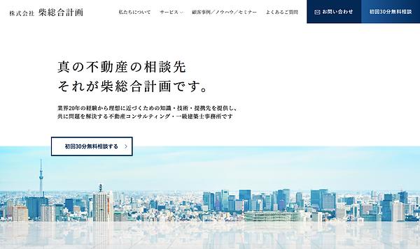 柴総合計画新HP20210918.png