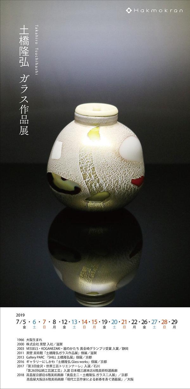 土橋ガラス展.jpg