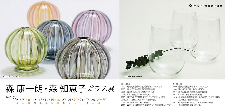 森ガラス展.png