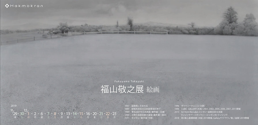 hak-fukuyama1909251.jpg