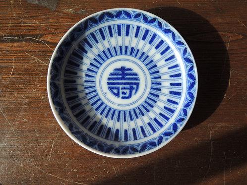 印判小皿 寿