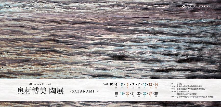 hak-okumura2019 - コピー.jpg