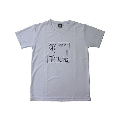 第一手天元 - T恤
